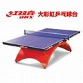 威海乒乓球台 2