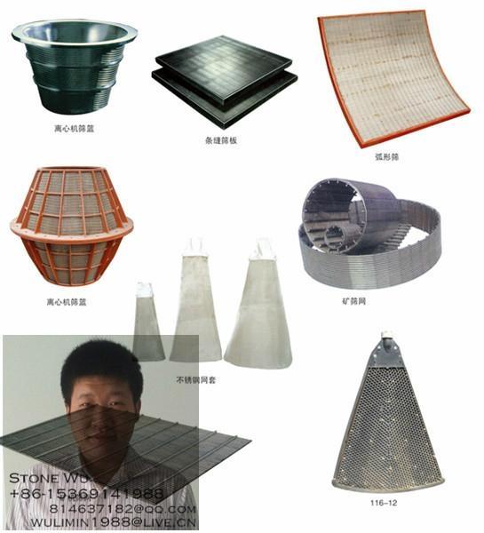 Stainless steel coal wedge sieve 5
