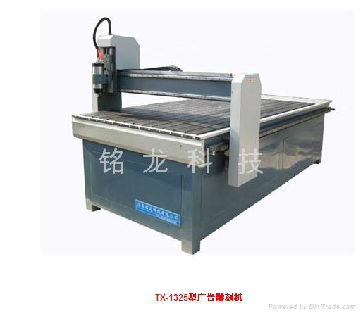 铭龙TS-1325广告雕刻机 1