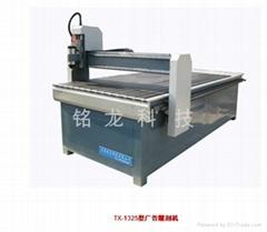 铭龙TS-1325广告雕刻机