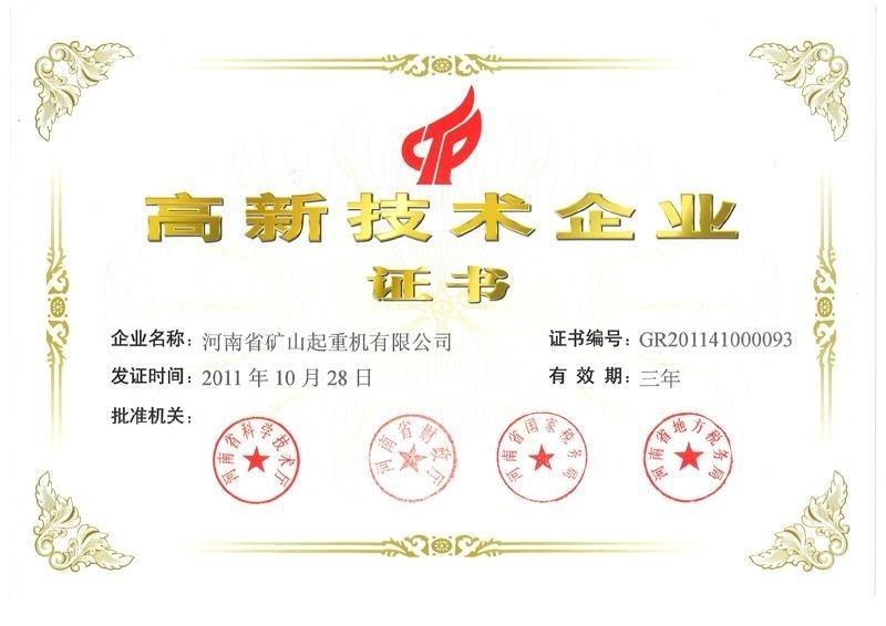 高新技術企業--河南省礦山起重機有限公司