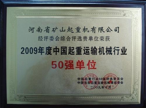 中國起重運輸50強--河南省礦山起重機有限公司