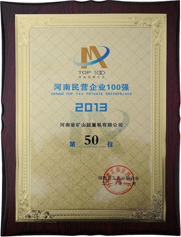 河南民營企業第五十強--河南省礦山起重機有限公司