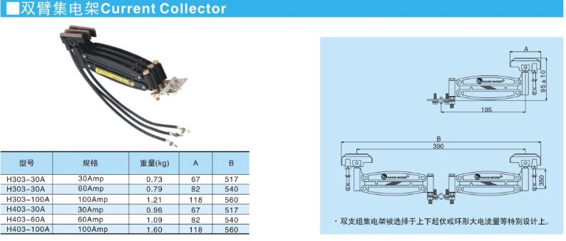 滑触线集电器