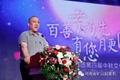 河南矿山集团第四届中秋孝文化节隆重举行