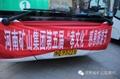 河南矿山第五届孝文华感恩旅游节正式出发