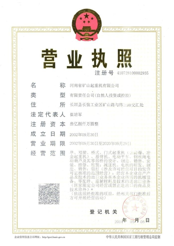 Business License-Henan Mine Crane Co.,LTD