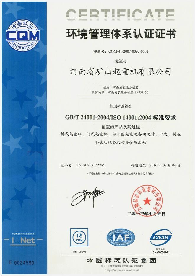 国际环境管理体系认证-河南省矿山起重机有限公司