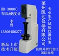 布氏硬度计HB-3000C