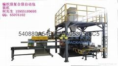 编织袋牛皮纸袋复合膜袋10-50KG自动包装机