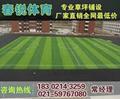 揚州足球場人造草坪鋪設