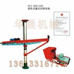架柱式液壓迴轉鑽機