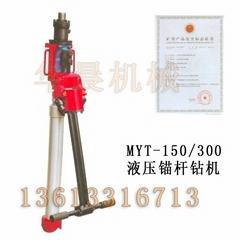 液壓錨杆鑽機