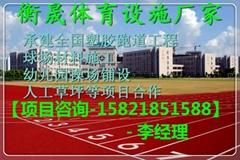 蘇州塑膠跑道