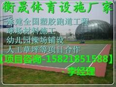 連雲港塑膠跑道