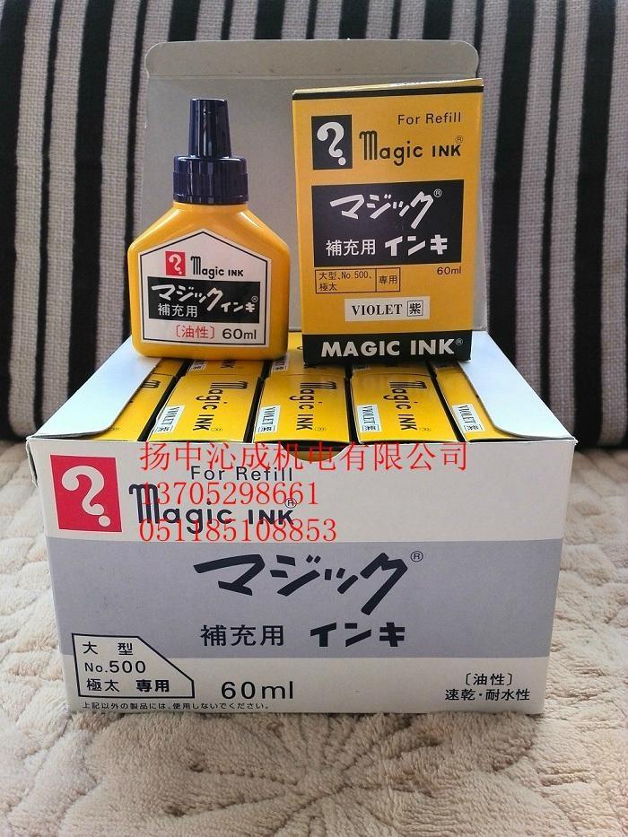 原產地銷售寺西化學墨水MHJ60 2