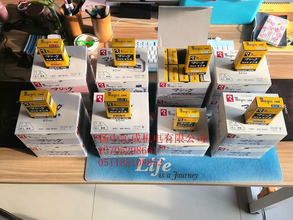 原產地銷售寺西化學墨水MHJ60 3