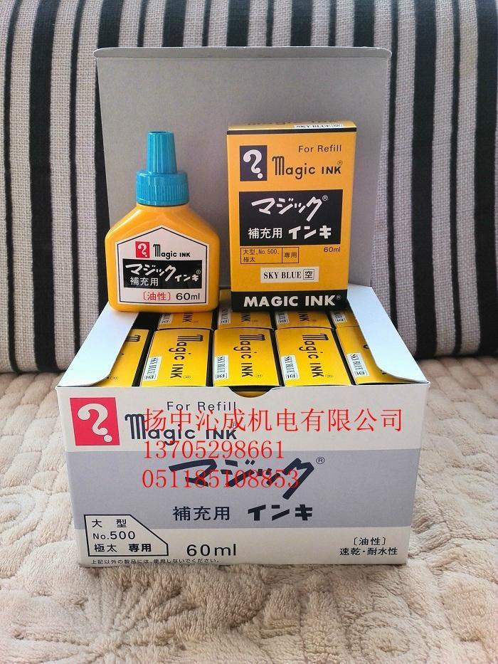 原產地銷售寺西化學墨水MHJ60 5
