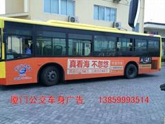 厦门公交车身广告