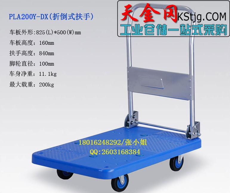 天金岡靜音車手推車PLA200Y-DX 可折疊扶手200公斤廈門搬運手推車 2