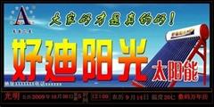 廣告萬年曆