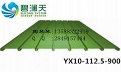 碧瀾天YX10-112.5-900彩鋼壓型板