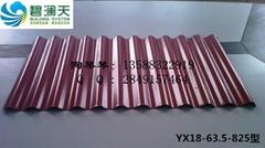 碧瀾天YX18-63.5-825彩鋼波浪板