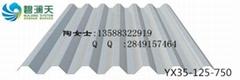 碧瀾天YX35-125-750型彩鋼板