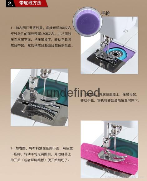 家用缝纫机 4