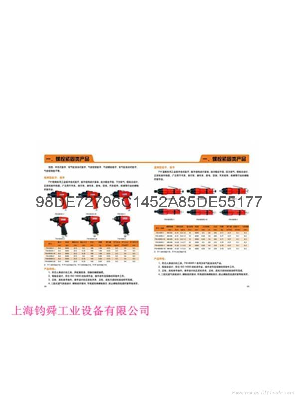 臺灣飛特氣動手柄型扳手FW-6SM-2 3