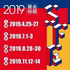 2019上海国际连锁加盟展览会