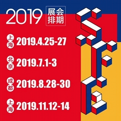 2019上海國際連鎖加盟展覽會