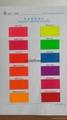 環保無甲醛水溶性熒光色漿 2