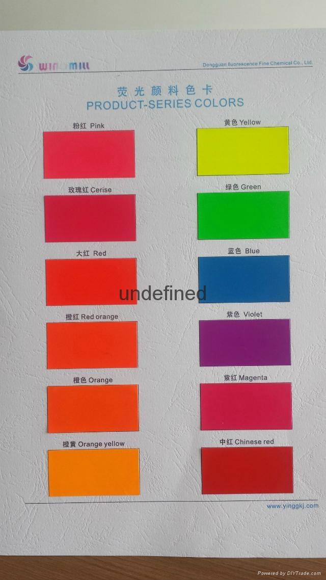 LG系列油性油漆油墨用荧光色粉颜料 3