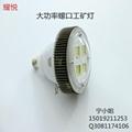 300W螺旋式LED天井燈工礦