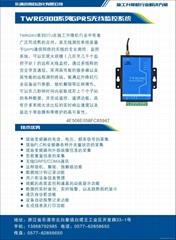 升降机专用GPRS无线监控系统