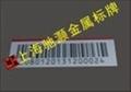 金屬鋼瓶金屬條形碼標票