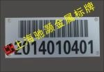 管理系統金屬條形碼標牌 2