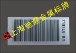 管理系统金属条形码标牌