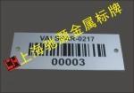 管理系統金屬條形碼標牌 4