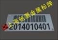 管理系統金屬條形碼標牌 5