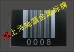 耐碱金屬條形碼鋁牌 5