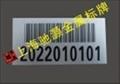 汽車金屬條形碼銘牌