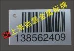 汽車金屬條形碼銘牌 2