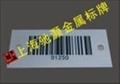 電器金屬條形碼銘牌