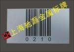 船舶金屬條形碼標牌 3