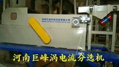 金属涡电流分选机