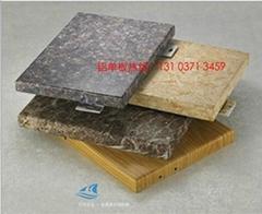 石纹氟碳铝单板幕墙规格厚度