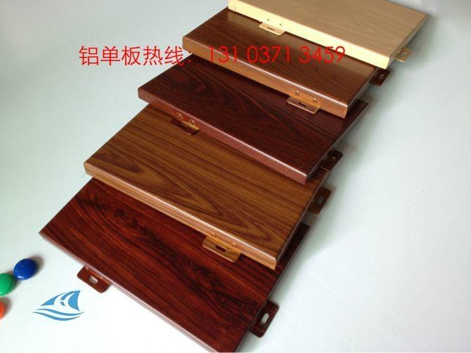 木纹氟碳铝板幕墙 3