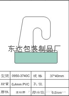 PVC挂鉤膠 1